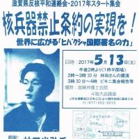 核兵器禁止条約の実現を!/滋賀県反核平和連絡会・2017年スタート集会 5月13日 滋賀弁護士会館