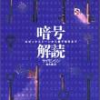 暗号解読 サイモン・シン