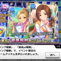 デレステ【イベント】Nocturne