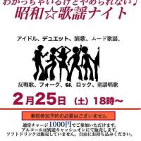 2月25日(土)大人気!! 昭和歌謡ナイト