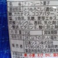 日清シスコ、ハイカカオチョコブレークっ!><