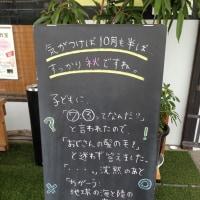 10/13の黒板ボード♪