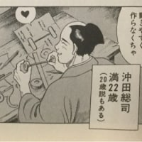 犬の車椅子 平成の沖田総司