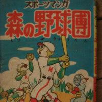 森の野球団