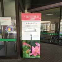 花見川区役所に図書館がオープンしました