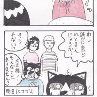 まっちゅる大王~幽霊編~(4)