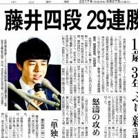 藤井四段 29連勝