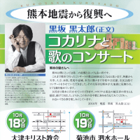 熊本復興支援コンサート  10月17日より 6日間連続コンサート