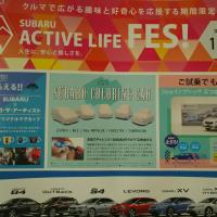 本日より『スバル アクティブライフ フェス!』開催!