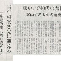 #akahata 「集い」で40代の女性が入党 兵庫・淡路市/青年相次ぎ党に迎える 富山・呉西地区・・・今日の赤旗記事