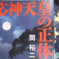 乙女を追ってやってきたツヌガアラシト・・関裕二氏の「応神天皇の正体」(4)