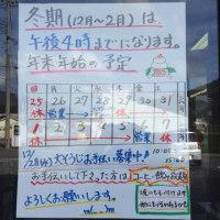 いこいの杜〜きょうのまかない定食12/5〜