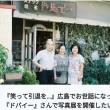 千田のドバイー、マスターとおかあさんの引退前にぜひ。