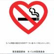 たばこQ&A