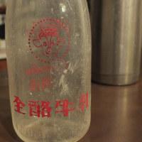ヤクルトの瓶発見。