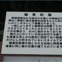 湯本温泉1泊旅行~1日目