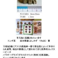 雑誌にも記載されているアンティーク・小粒ガーナ産世界的コレクタービーズコレクションその4をみる