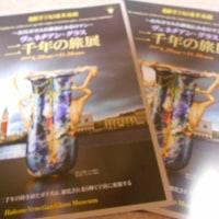 「ヴェネツィアングラス二千年の旅」展開催のお知らせ(2017.4.29~11.26)@箱根ガラスの森美術館