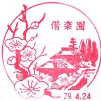ぶらり旅・偕楽園好文亭(平成29年4月24日)