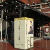 「東京ステーションギャラリー」のこと