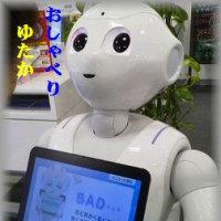 ロボット 会話