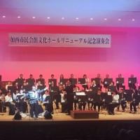 2/5 加西市民会館文化ホールリニューアル記念演奏会