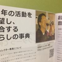 住民ディレクター20年!! 一望する事典。