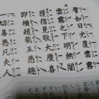「教行信証」音読&楽談会