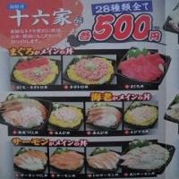 海鮮丼 十六家