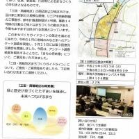 三田・高輪地区まちづくりガイドラインニュース