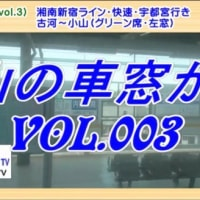 【う山の車窓から】(第3回)[湘南新宿ライン・快速・宇都宮行き]【う山TV】