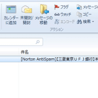 Nortonさんが見つけた三菱東京UFJフィッシングメールはこれだ!