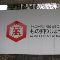 野田市のしょうゆ工場を見学