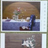 野田眞由美絵画展