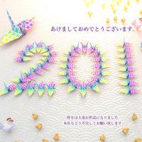あけおめ 2017