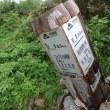 越前禅定道を白山(御前峰)