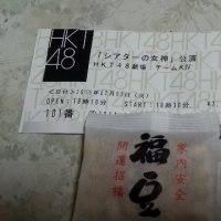 HKT48 チームK4 「シアターの女神」公演 2月3日