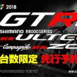 GTR team 2018 プントロッソ東京特別限定車