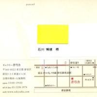 小川康博 写真集/写真展 Csacade ギャラリー蒼穹舎