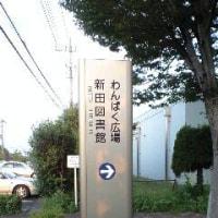 太田市新田
