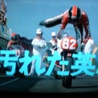 『汚れた英雄(1982)』