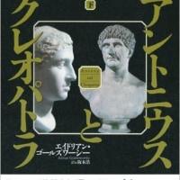 ゴールズワーシー著『アントニウスとクレオパトラ』タルソス饗宴クレオパトラ28歳演じたEテイラーも同齢
