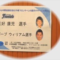 中野島商店会川崎フロンターレサイン会