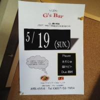 5月のG's Barのお知らせです