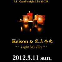 Keison&児玉奈央~Light My Fire~ 3.11Candle Night Live@DK