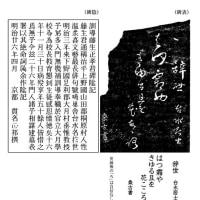 撰文が幕末三筆の一人、貫名海屋の後を継いだ貫名正祁が撰文した石碑の御紹介