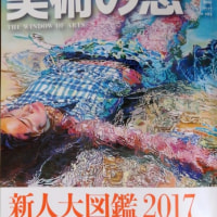 「美術の窓」2017年6月号「新人大図鑑」の表紙に北海道出身の千葉美香さんの絵