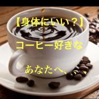 コーヒーの作用と、副作用についてご紹介します。