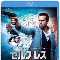 「セルフレス/覚醒した記憶」  DVD  ライアン・レイノルズ