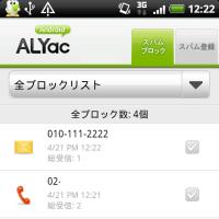 ALYac Andoroidで悪性コード・スパム遮断する方法